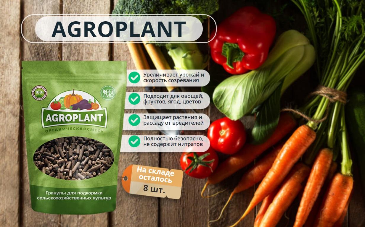Что такое АгроПлант