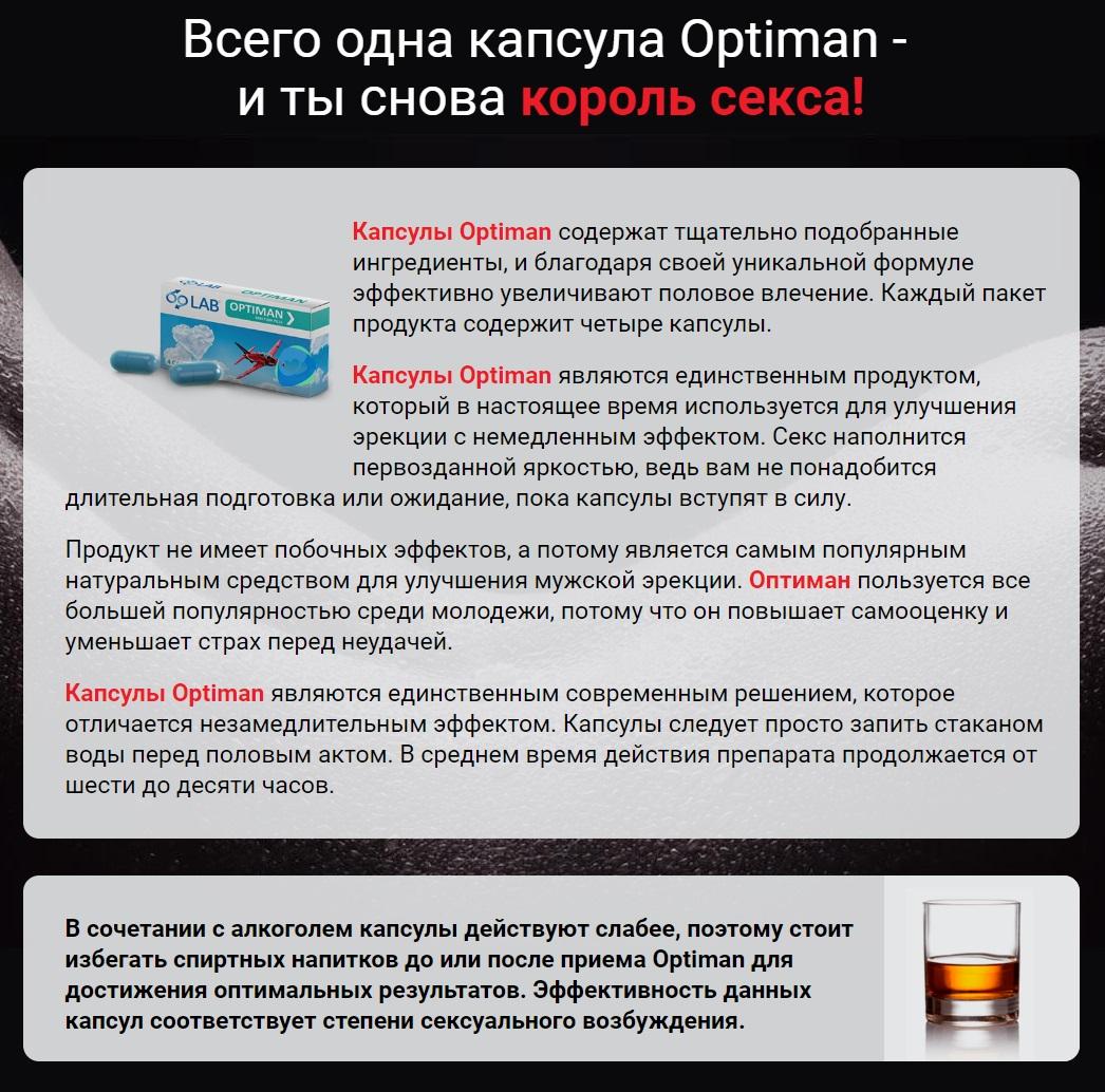 Что такое Оптимен
