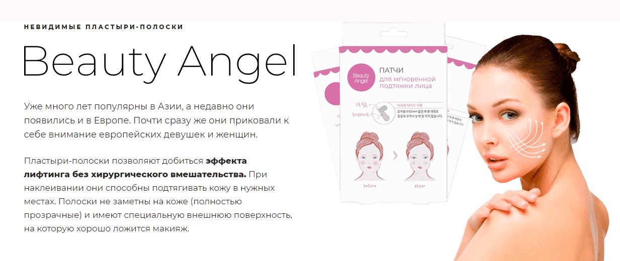 Что такое Beauty Angel