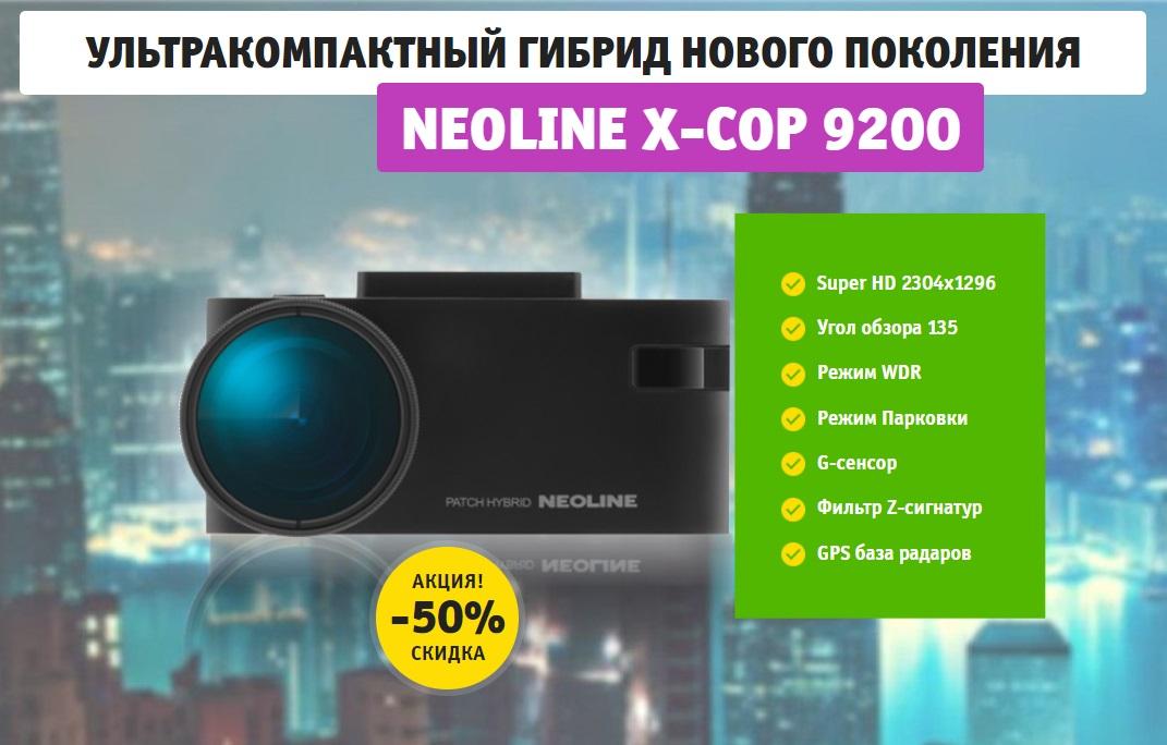 Neoline X-COP 9200 видеорегистратор гибрид: купить, отзывы, цена