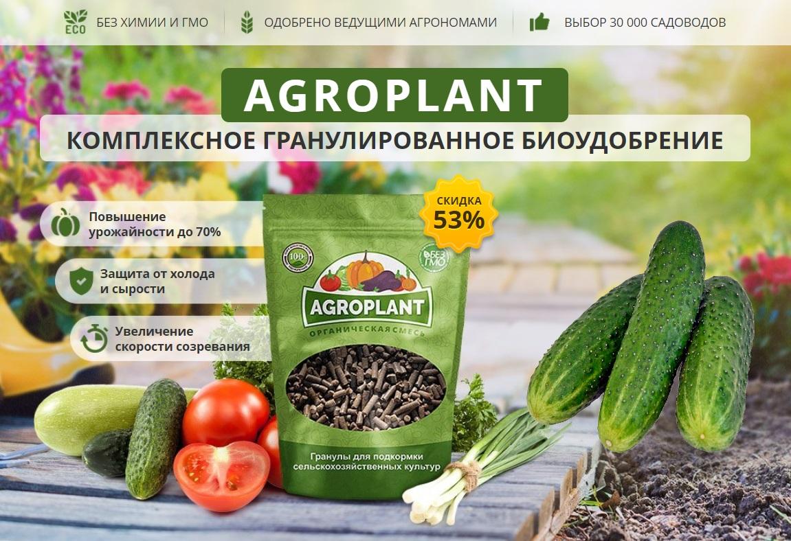 AgroPlant (АгроПлант) биоудобрение: купить, отзывы, цена, доставка