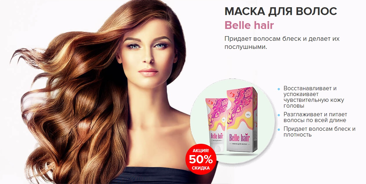 Belle Hair маска для восстановления волос: купить, отзывы, цена