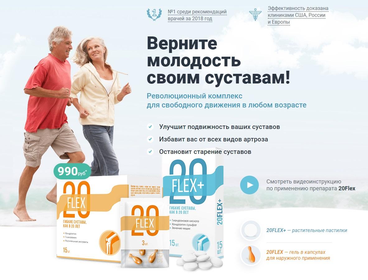 20Flex комплекс для восстановления суставов: купить, отзывы, цена