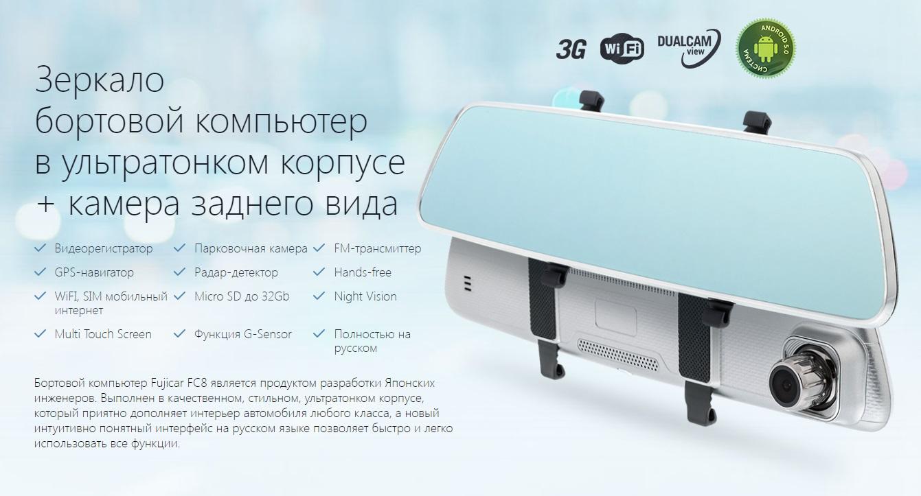 Fujicar FC8 зеркало видеорегистратор: купить, отзывы, цена, обзор