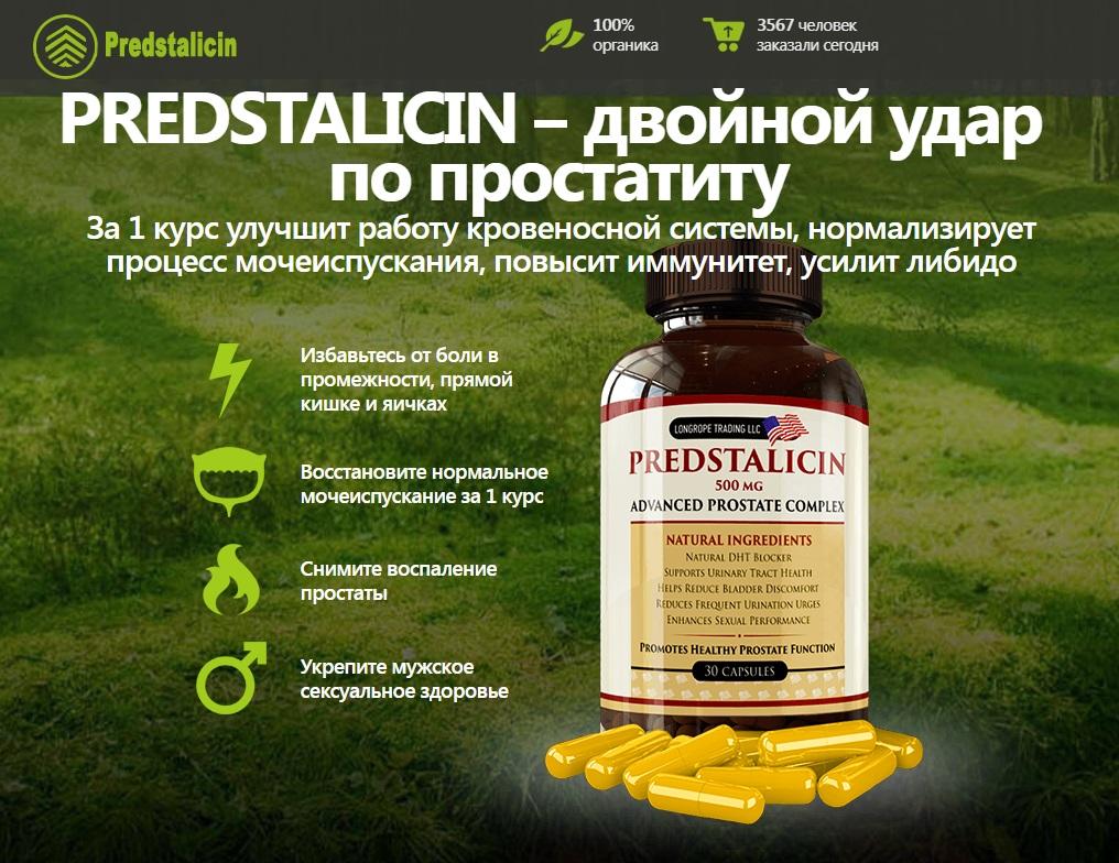Predstalicin (Предсталицин) от простатита: купить, отзывы, цена