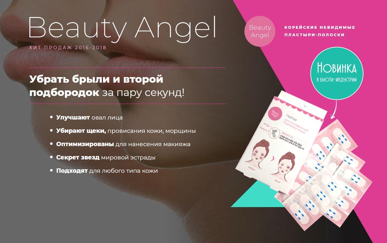 Beauty Angel пластыри для подтяжки лица: купить, отзывы, цена