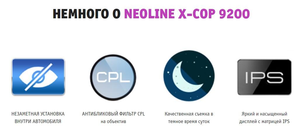 Главные преимущества Neoline X-COP 9200