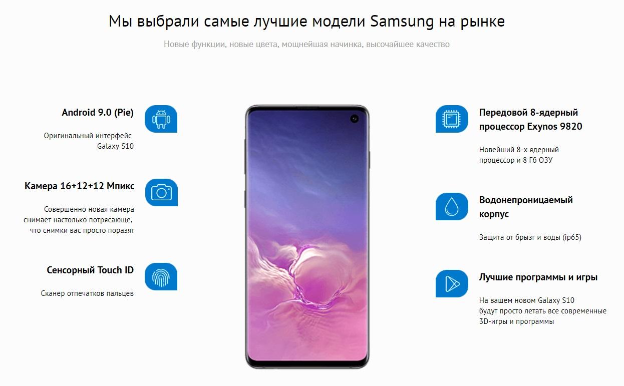 Главные преимущества копии Samsung Galaxy S10