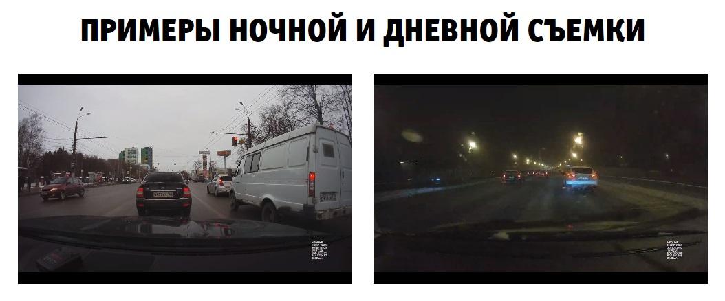 Примеры ночной и дневной съемки Neoline X-COP 9200