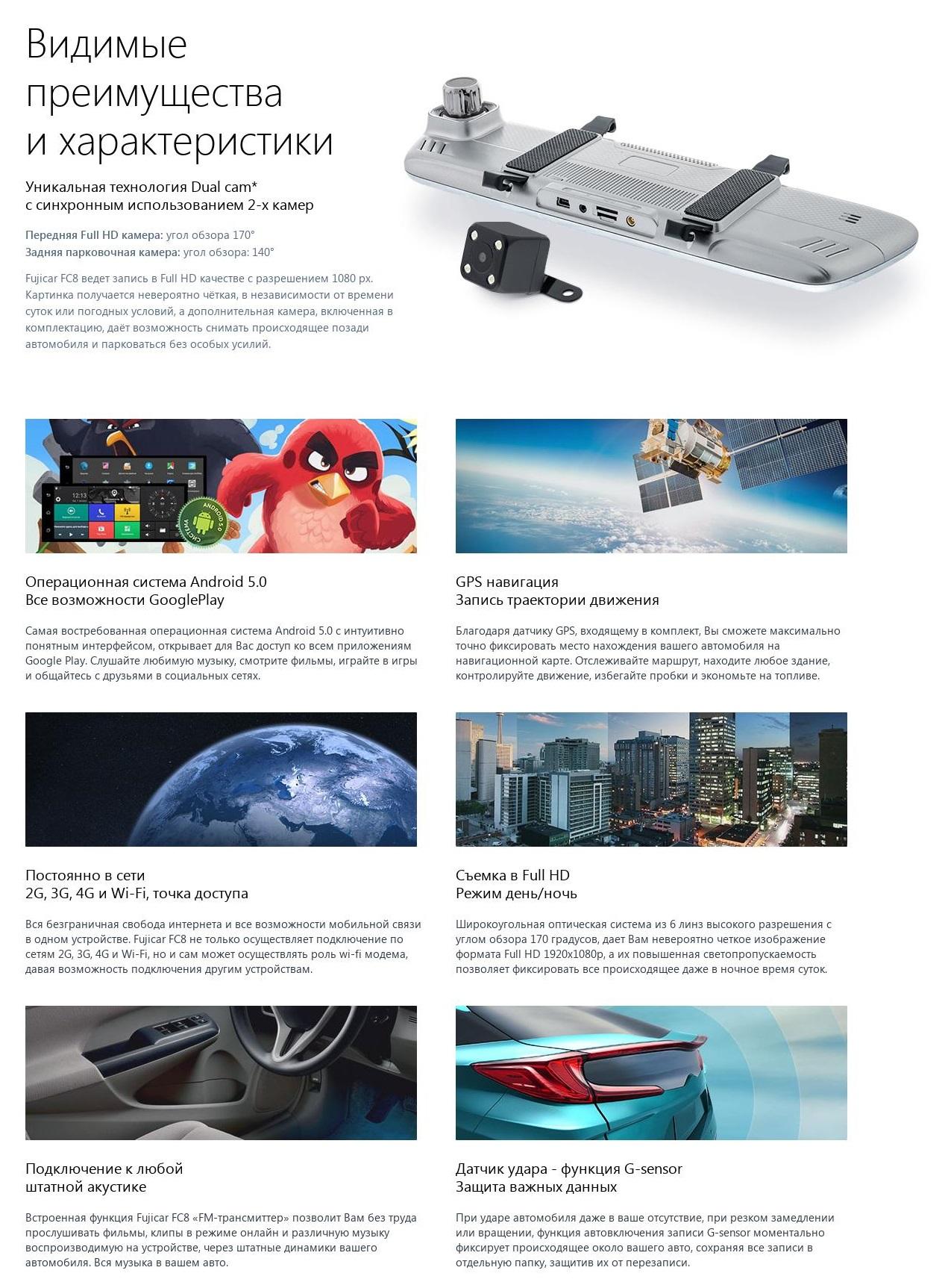 Основные возможности Fujicar FC8
