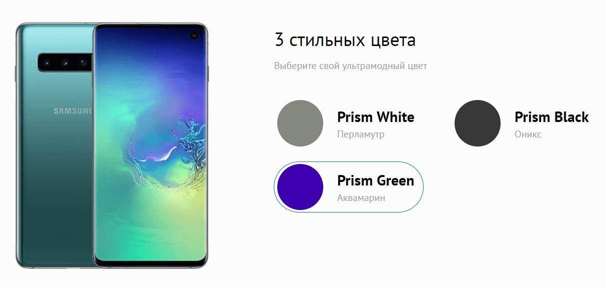 Цветовые решения реплики Samsung Galaxy S10