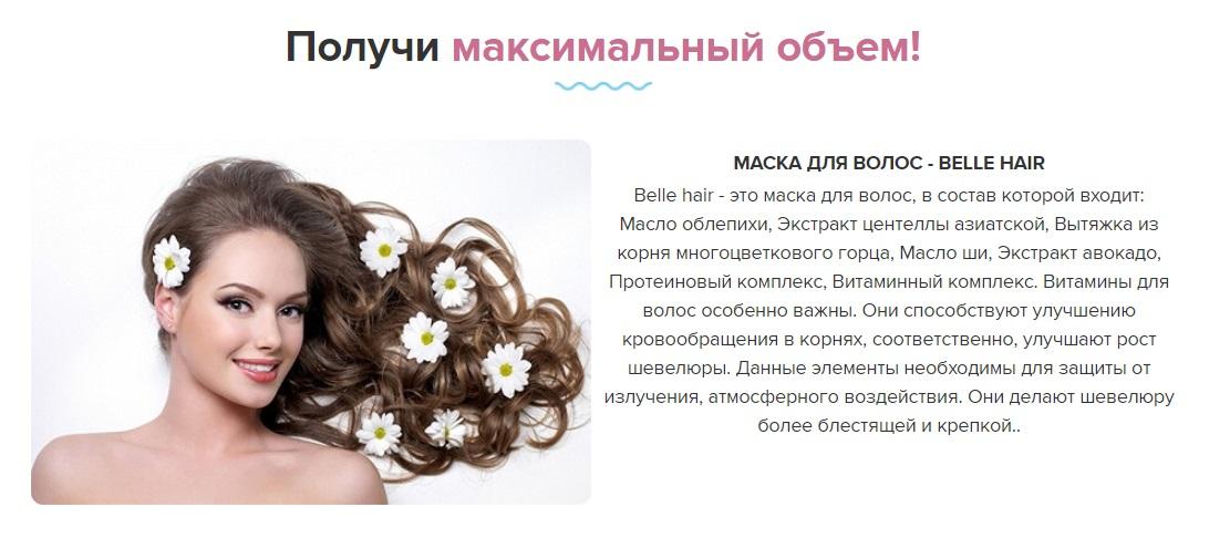Получите максимальный объем вместе с Belle Hair