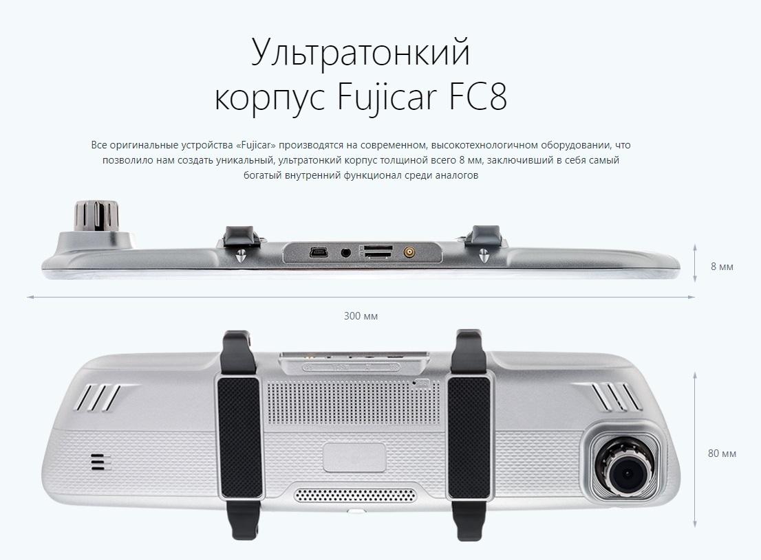 Ультратонкий корпус Fujicar FC8
