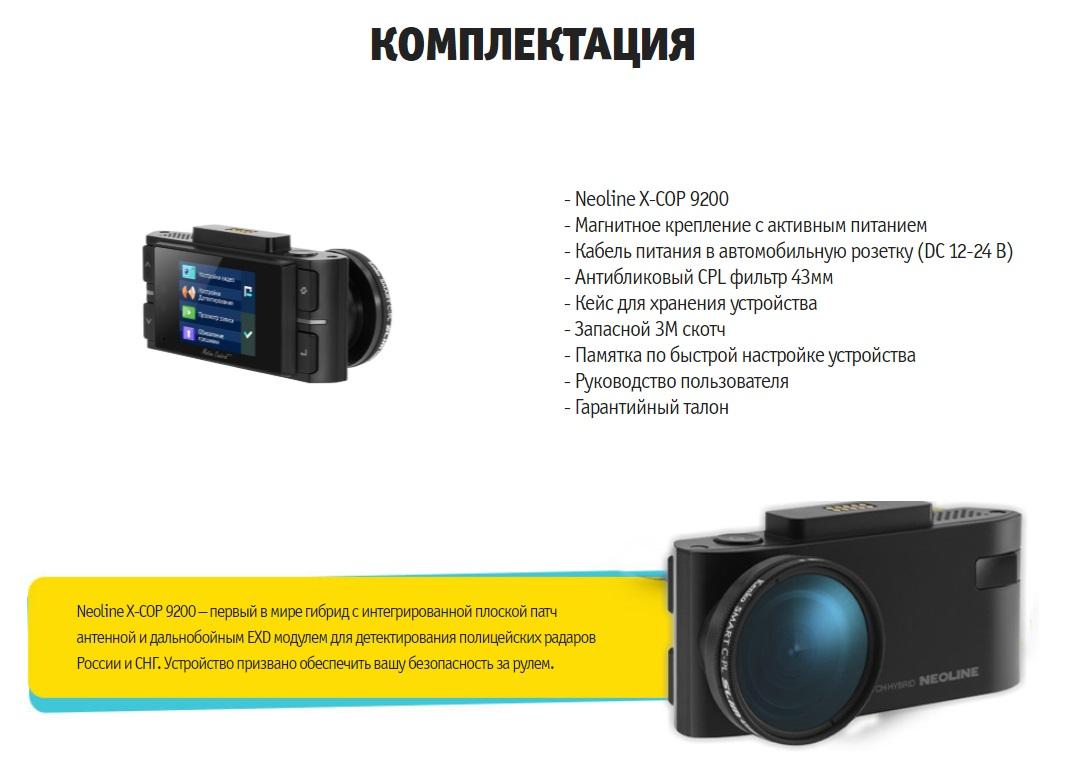 Комплектация Neoline X-COP 9200