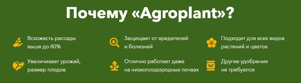 Сравнение AgroPlant с аналогами