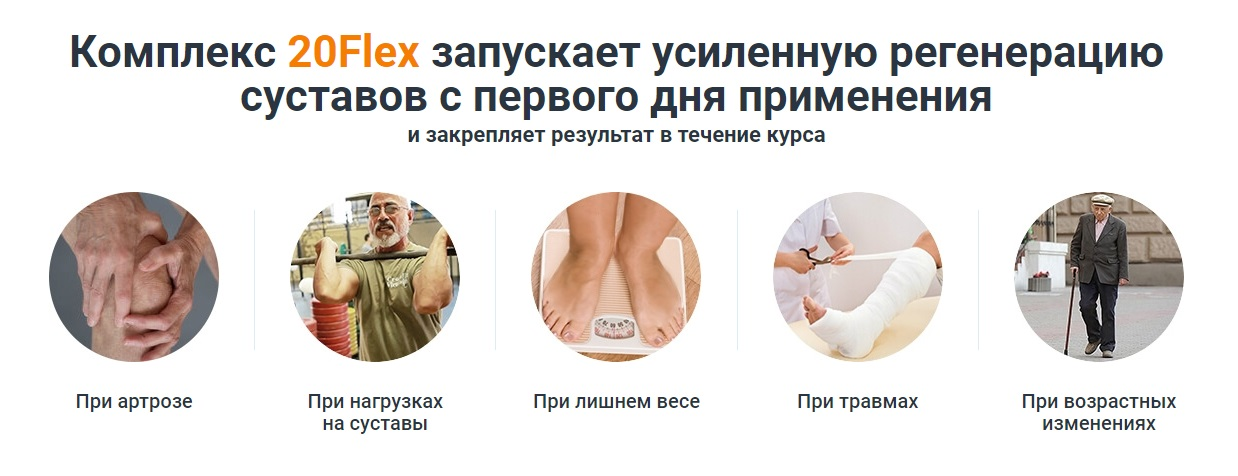 При каких заболеваниях поможет 20Flex