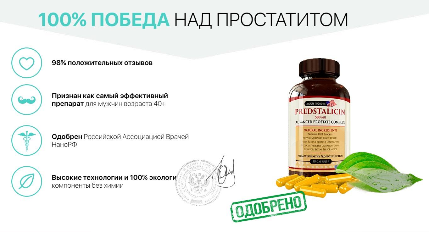 Какой эффект вы получите, используя Predstalicin