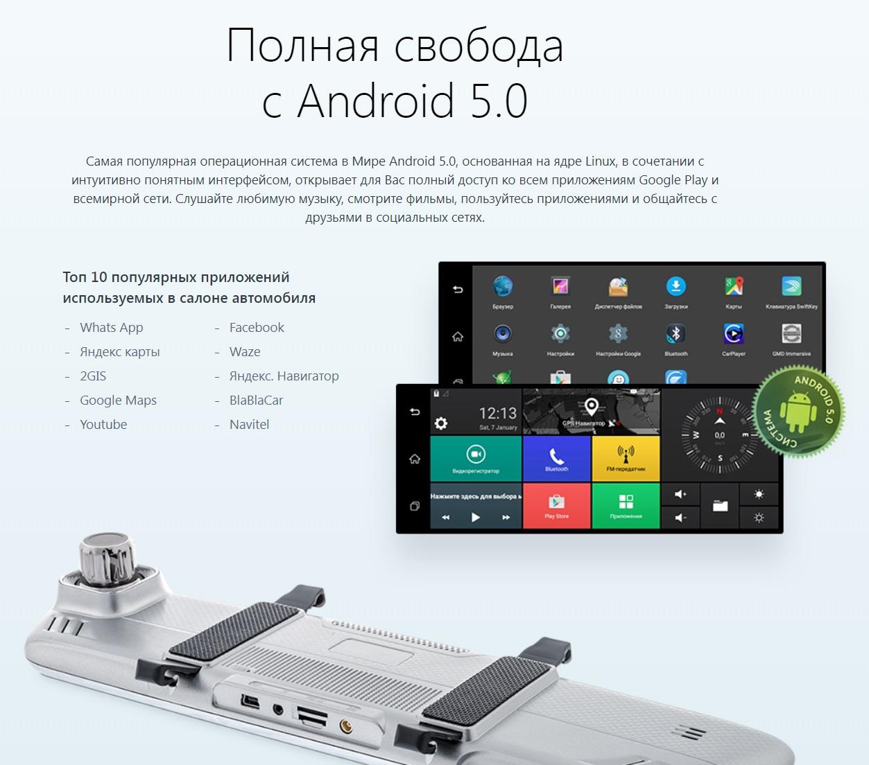 Полная свобода в Fujicar FC8 вместе с Андроид