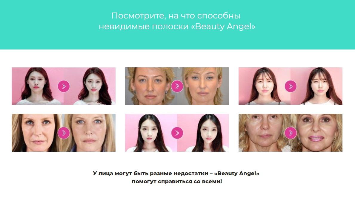 Какой эффект вы получите, используя Beauty Angel