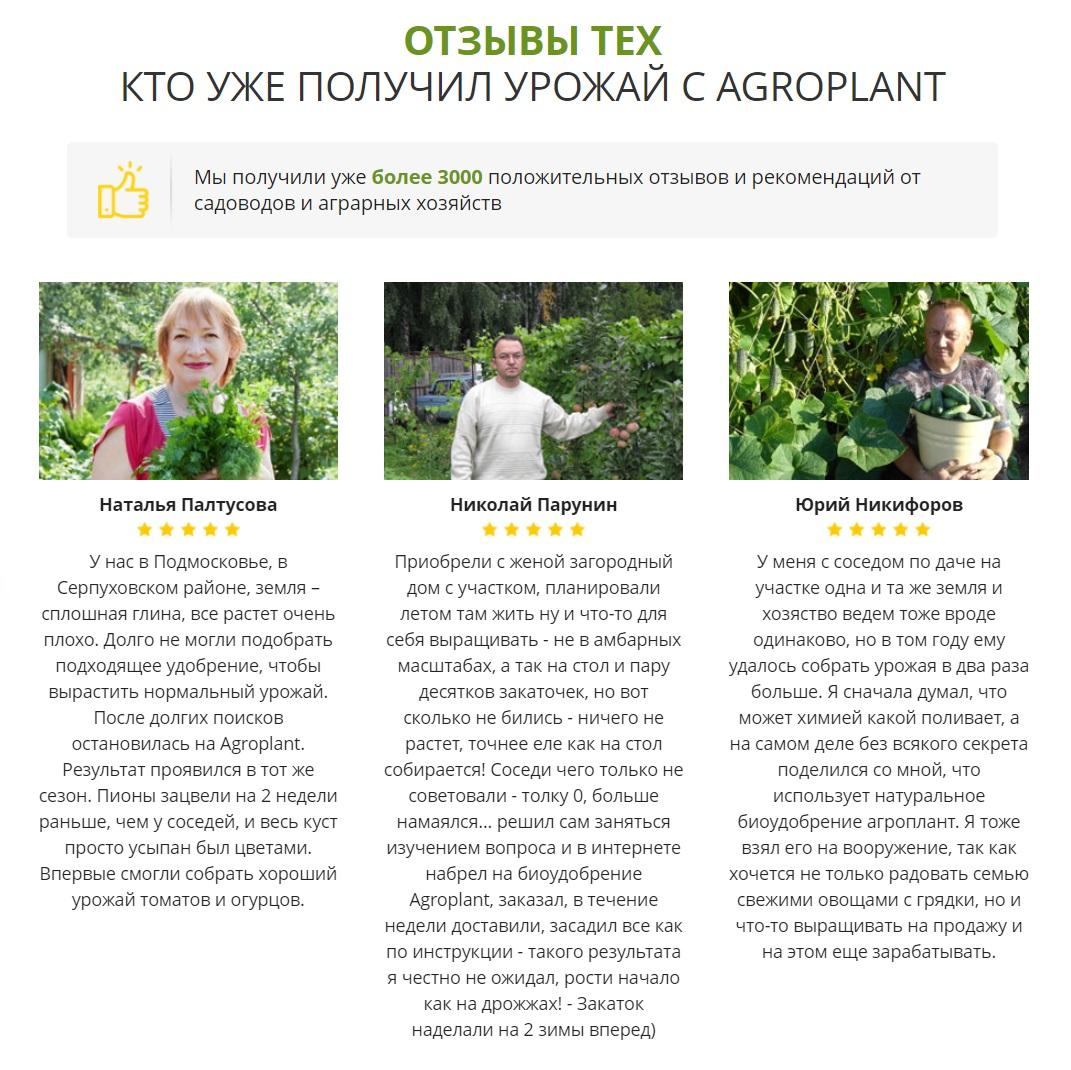 Отзывы на комплексное биоудобрение AgroPlant